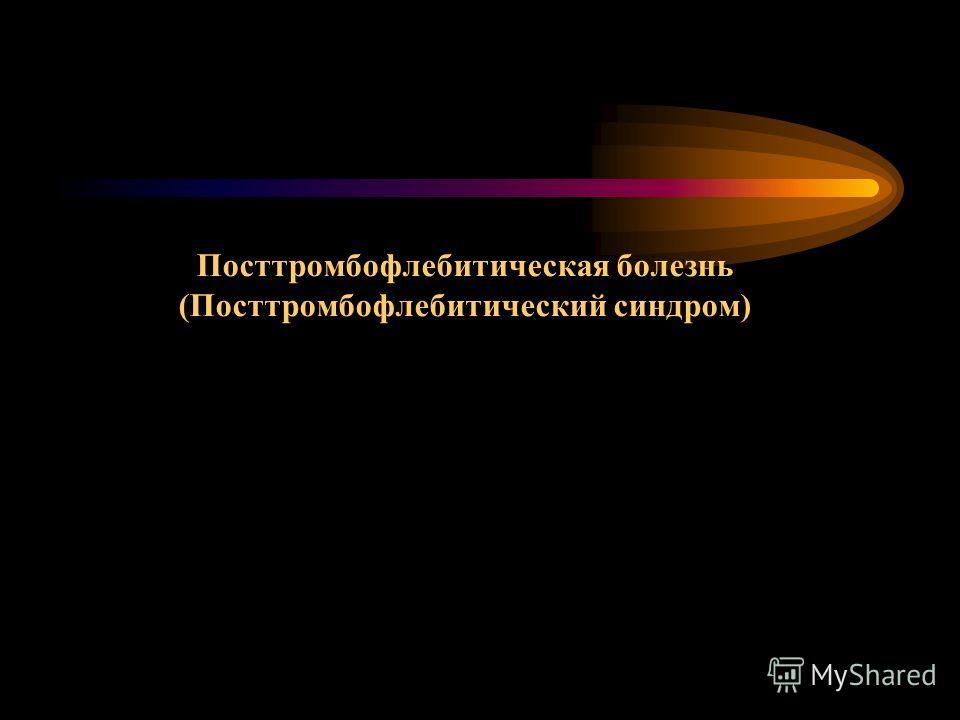 Посттромбофлебитическая болезнь (Посттромбофлебитический синдром)