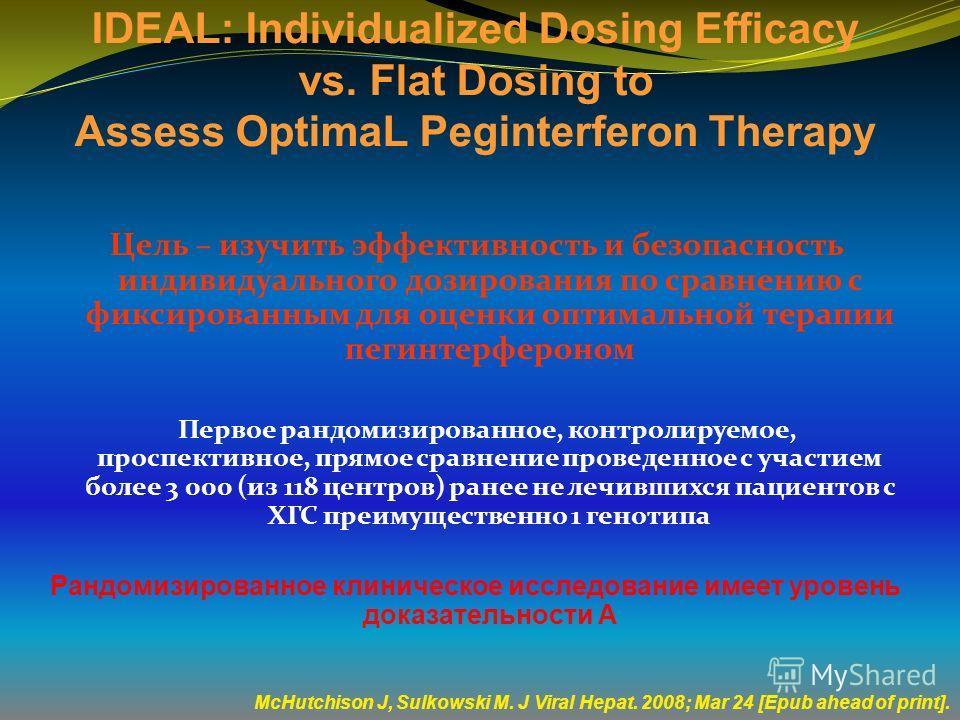 Цель – изучить эффективность и безопасность индивидуального дозирования по сравнению с фиксированным для оценки оптимальной терапии пегинтерфероном Первое рандомизированное, контролируемое, проспективное, прямое сравнение проведенное с участием более