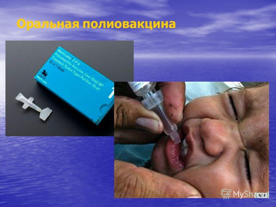 Оральная полиовакцина