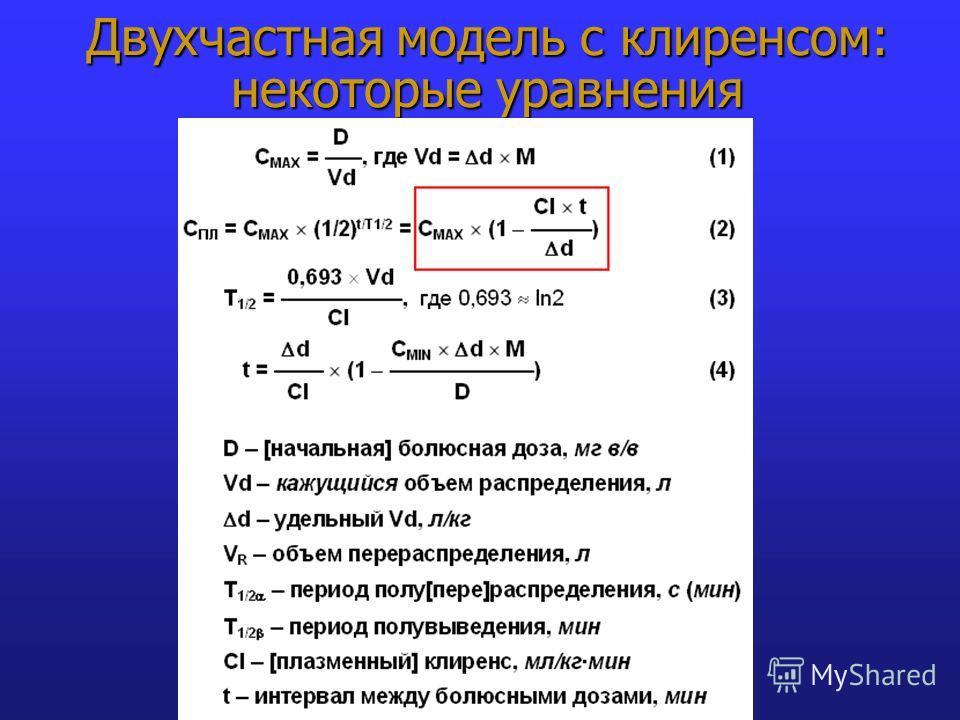 Двухчастная модель с клиренсом: некоторые уравнения