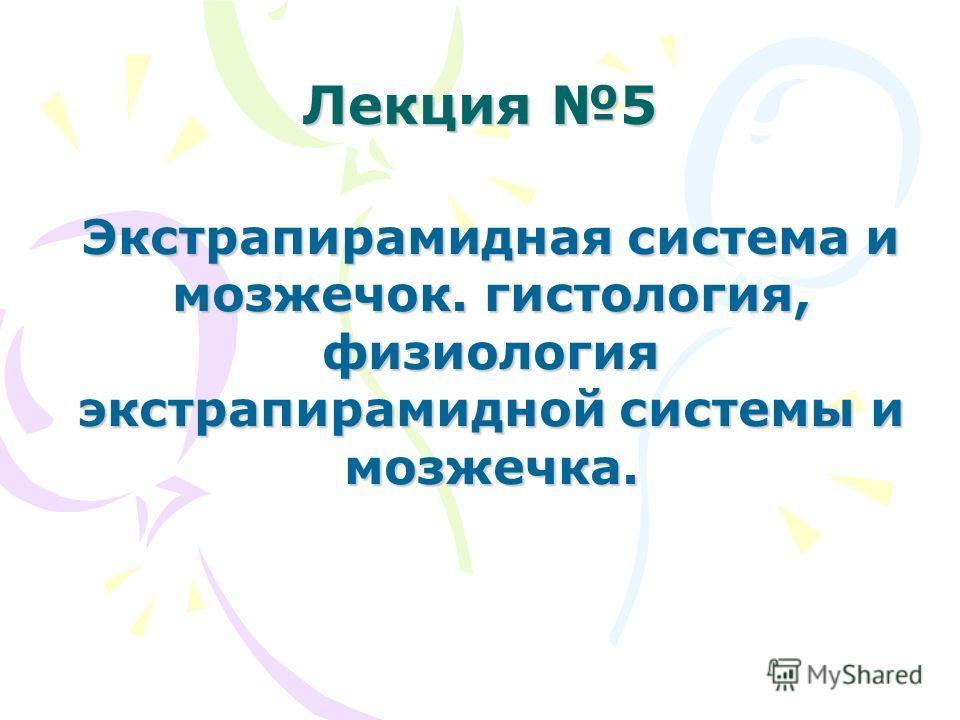Лекция 5 Экстрапирамидная система и мозжечок. гистология, физиология экстрапирамидной системы и мозжечка.