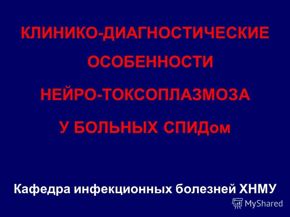 НЕЙРО-ТОКСОПЛАЗМОЗА У