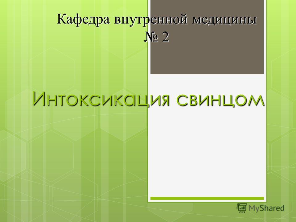 Интоксикация свинцом Кафедра внутренной медицины 2