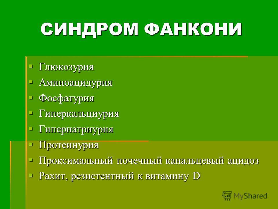 Синдром Фанкони