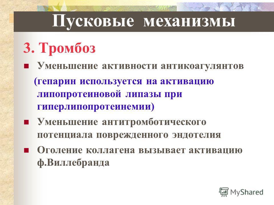 3. Тромбоз Уменьшение активности антикоагулянтов (гепарин используется на активацию липопротеиновой липазы при гиперлипопротеинемии) Уменьшение антитромботического потенциала поврежденного эндотелия Оголение коллагена вызывает активацию ф.Виллебранда