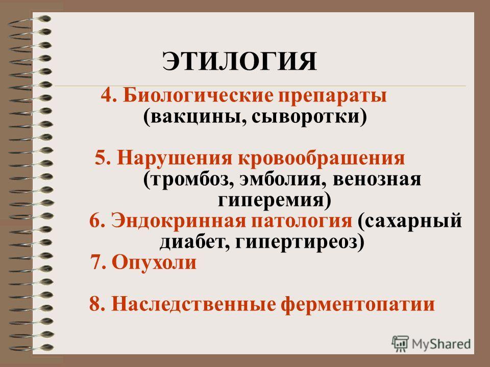 4. Биологические препараты (вакцины, сыворотки) 5. Нарушения кровообрашения (тромбоз, эмболия, венозная гиперемия) 6. Эндокринная патология (сахарный диабет, гипертиреоз) 7. Опухоли 8. Наследственные ферментопатии ЭТИЛОГИЯ