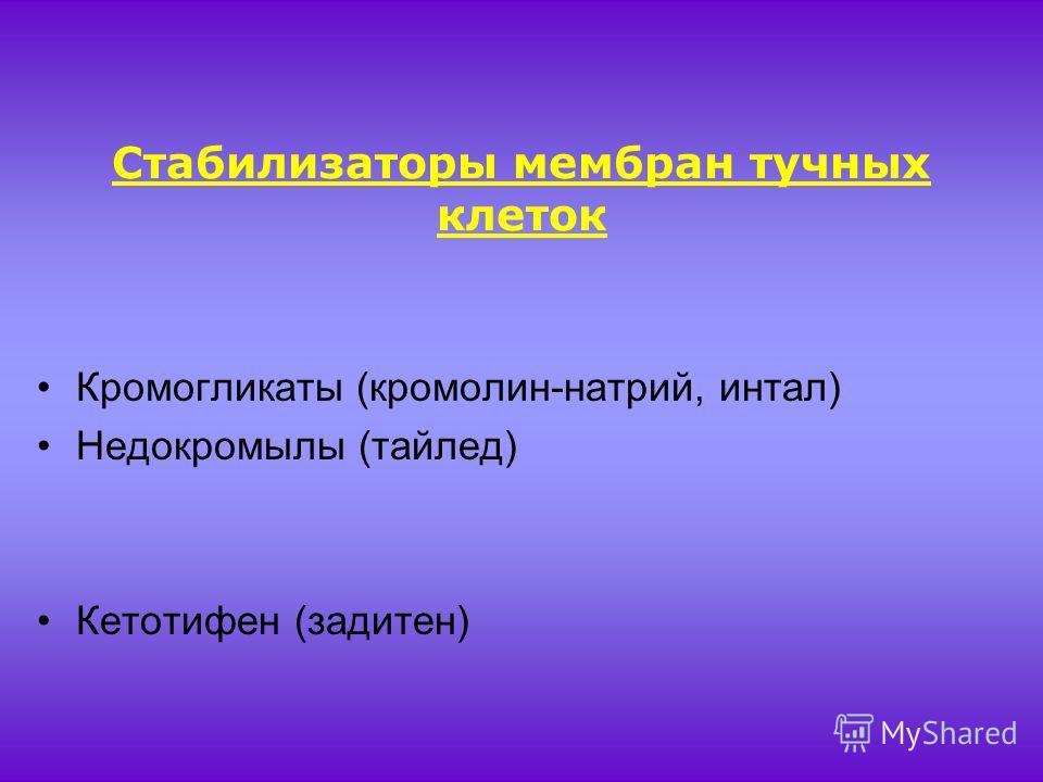 Стабилизаторы мембран тучных клеток Кромогликаты (кромолин-натрий, интал) Недокромылы (тайлед) Кетотифен (задитен)