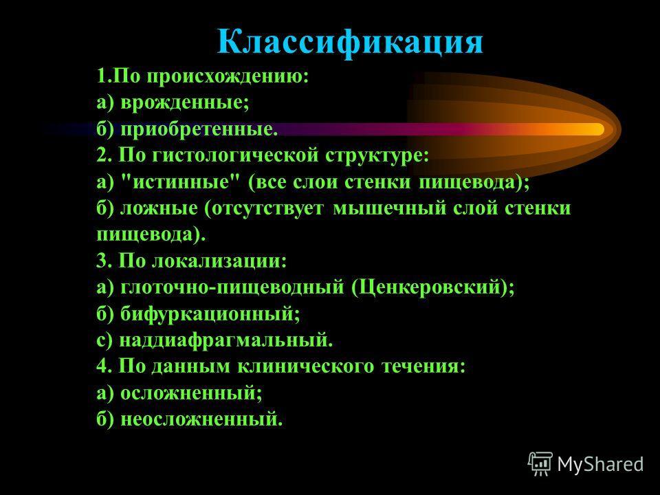 Классификация 1.По происхождению: а) врожденные; б) приобретенные. 2. По гистологической структуре: а)