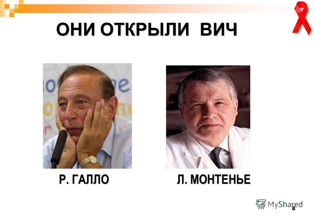 8 Р. ГАЛЛО Л. МОНТЕНЬЕ ОНИ ОТКРЫЛИ ВИЧ