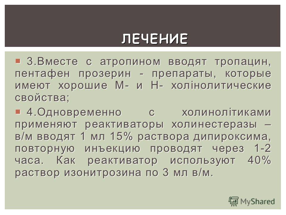 3.Вместе с атропином вводят тропацин, пентафен прозерин - препараты, которые имеют хорошие М- и Н- холінолитические свойства; 3.Вместе с атропином вводят тропацин, пентафен прозерин - препараты, которые имеют хорошие М- и Н- холінолитические свойства
