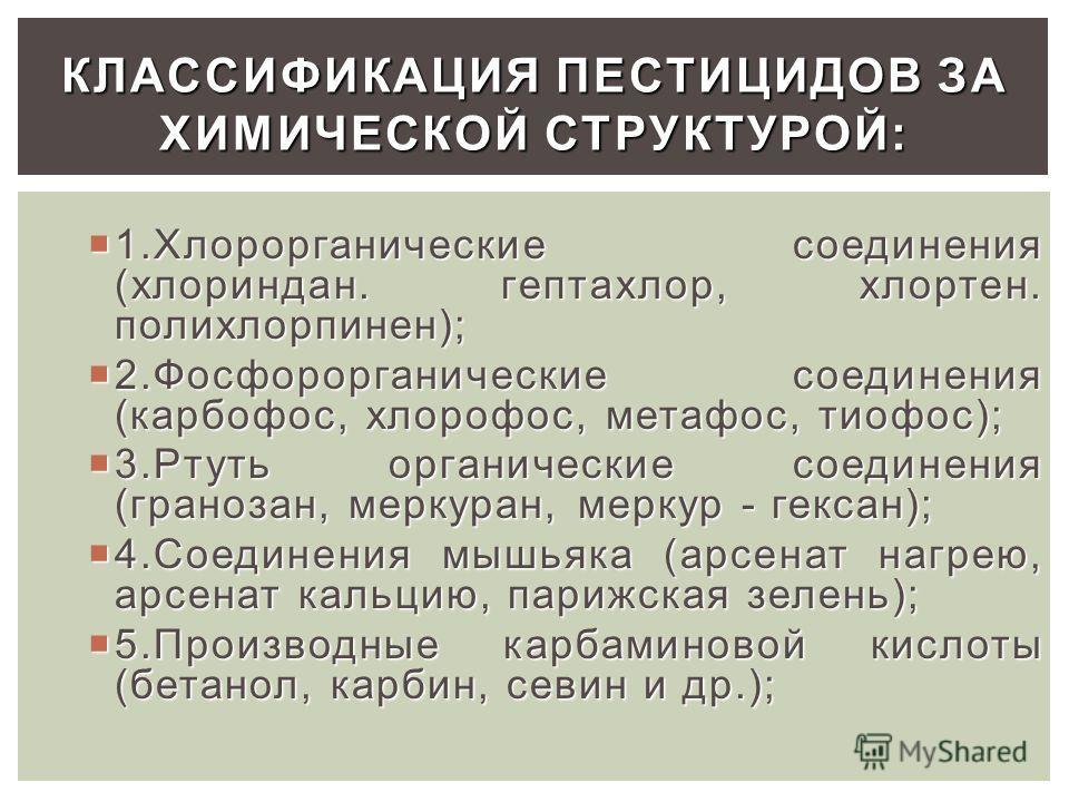 1.Хлорорганические соединения (хлориндан. гептахлор, хлортен. полихлорпинен); 1.Хлорорганические соединения (хлориндан. гептахлор, хлортен. полихлорпинен); 2.Фосфорорганические соединения (карбофос, хлорофос, метафос, тиофос); 2.Фосфорорганические со