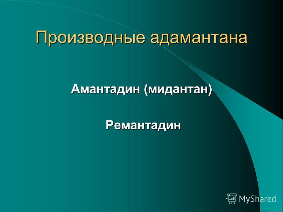 Производные адамантана Амантадин (мидантан) Ремантадин Ремантадин