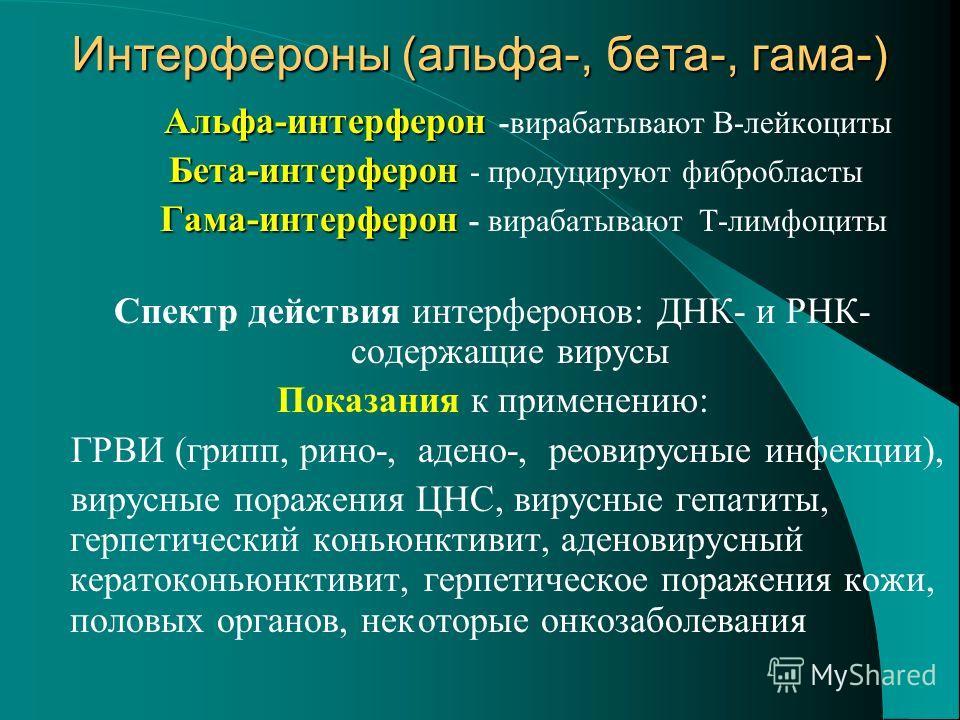 Интерфероны (альфа-, бета-, гама-) Интерфероны (альфа-, бета-, гама-) Альфа-интерферон Альфа-интерферон -вирабатывают В-лейкоциты Бета-интерферон Бета-интерферон - продуцируют фибробласты Гама-интерферон Гама-интерферон - вирабатывают Т-лимфоциты Спе