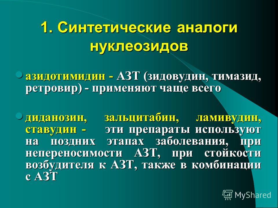 1. Синтетические аналоги нуклеозидов азидотимидин - АЗТ (зидовудин, тимазид, ретровир) - применяют чаще всего азидотимидин - АЗТ (зидовудин, тимазид, ретровир) - применяют чаще всего диданозин, зальцитабин, ламивудин, ставудин - эти препараты использ