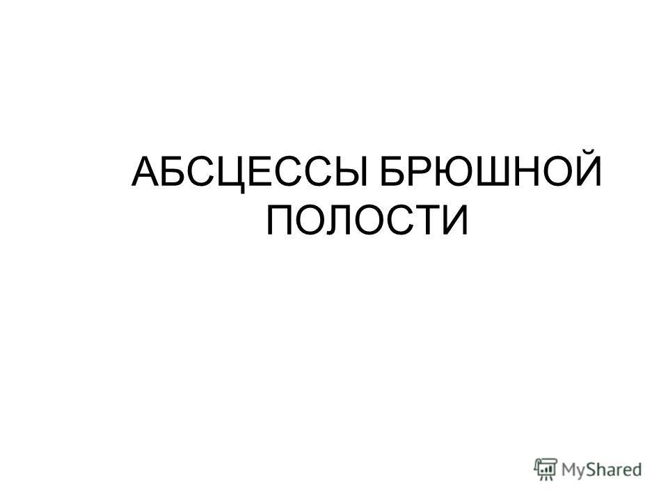 АБСЦЕССЫ БРЮШНОЙ ПОЛОСТИ