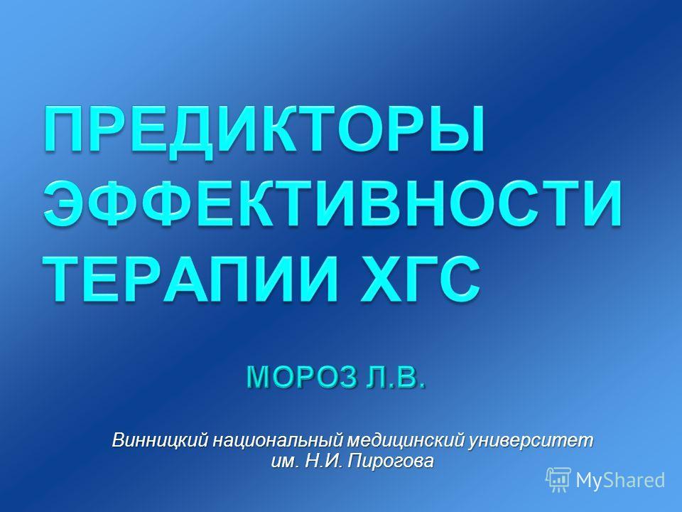 Винницкий национальный медицинский университет им. Н.И. Пирогова
