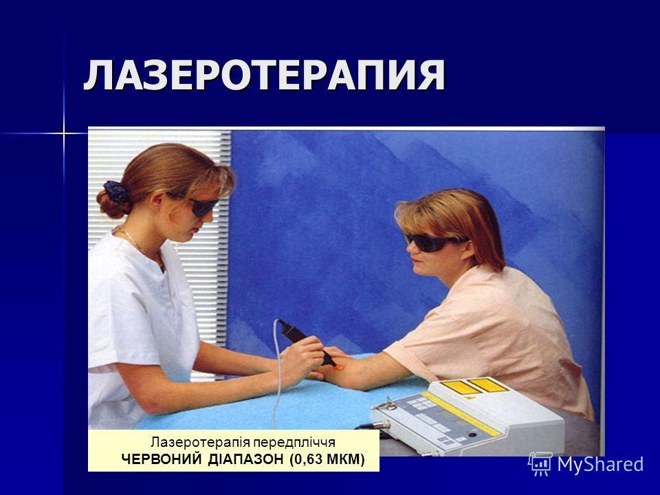 Лазеротерапія передпліччя ЧЕРВОНИЙ ДІАПАЗОН (0,63 МКМ) ЛАЗЕРОТЕРАПИЯ