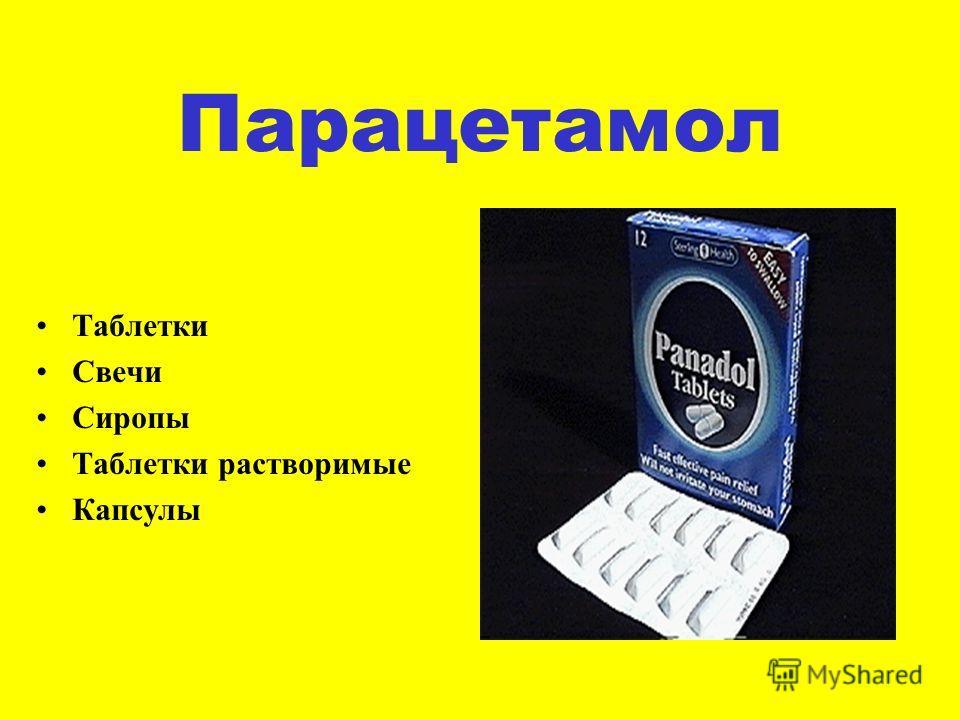 Парацетамол Таблетки Свечи Сиропы Таблетки растворимые Капсулы