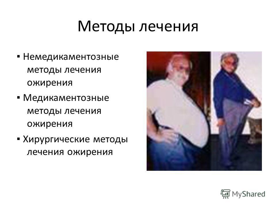 Методы лечения Немедикаментозные методы лечения ожирения Медикаментозные методы лечения ожирения Хирургические методы лечения ожирения