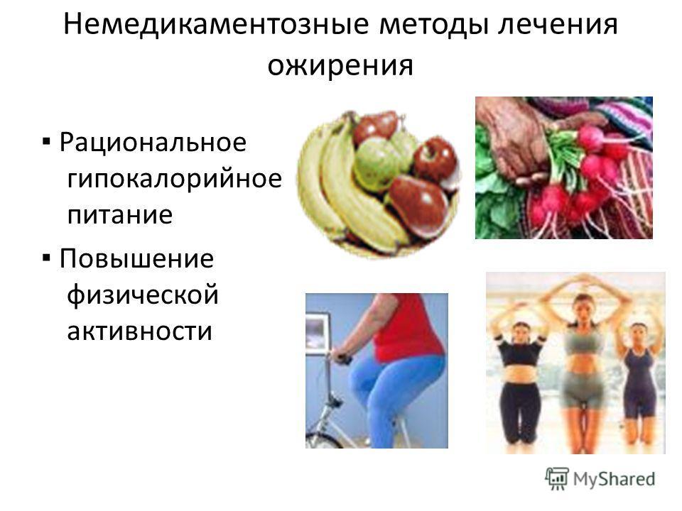 Немедикаментозные методы лечения ожирения Рациональное гипокалорийное питание Повышение физической активности