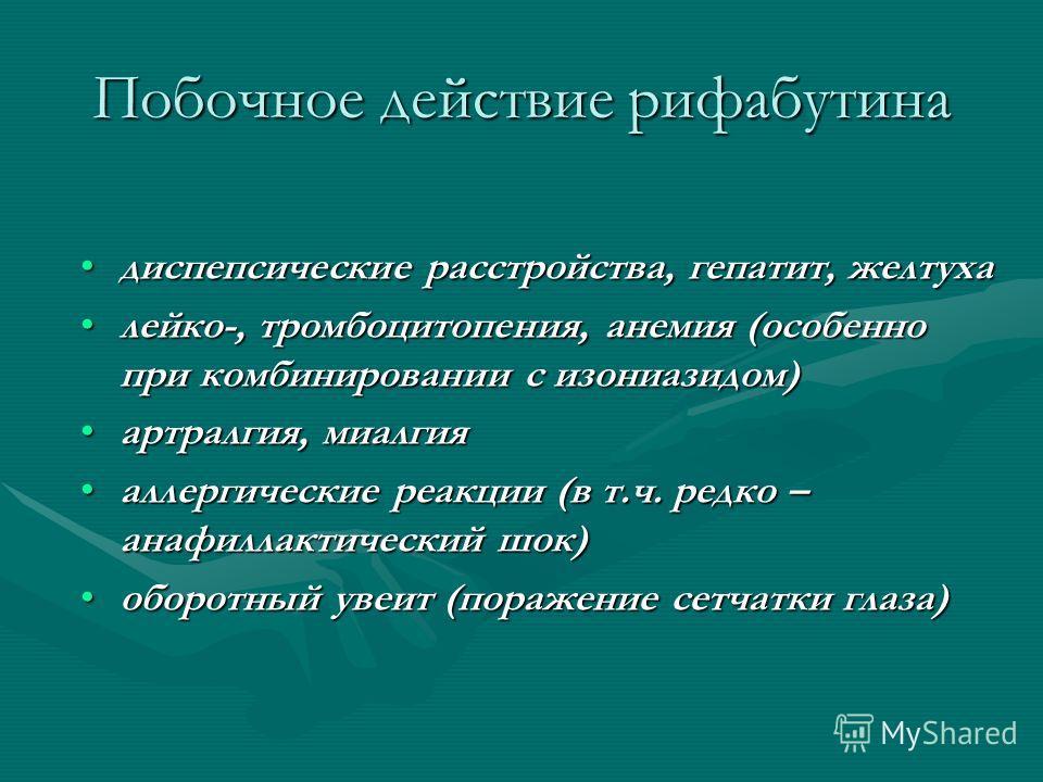 Побочное действие рифабутина диспепсические расстройства, гепатит, желтухадиспепсические расстройства, гепатит, желтуха лейко-, тромбоцитопения, анемия (особенно при комбинировании с изониазидом)лейко-, тромбоцитопения, анемия (особенно при комбиниро