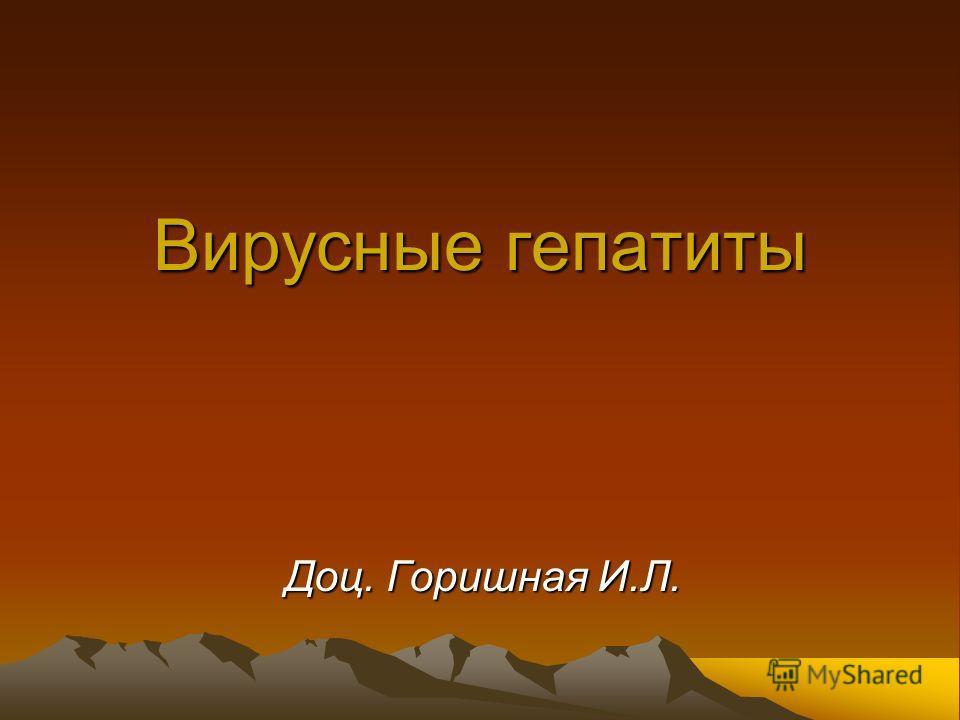 Вирусные гепатиты Доц. Горишная И.Л.