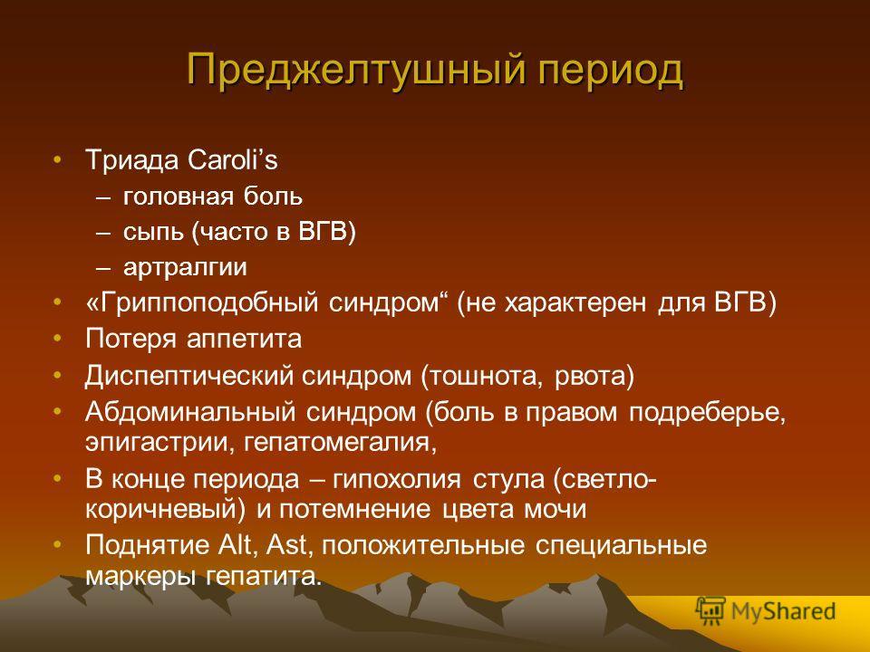 Преджелтушный период триада carolis