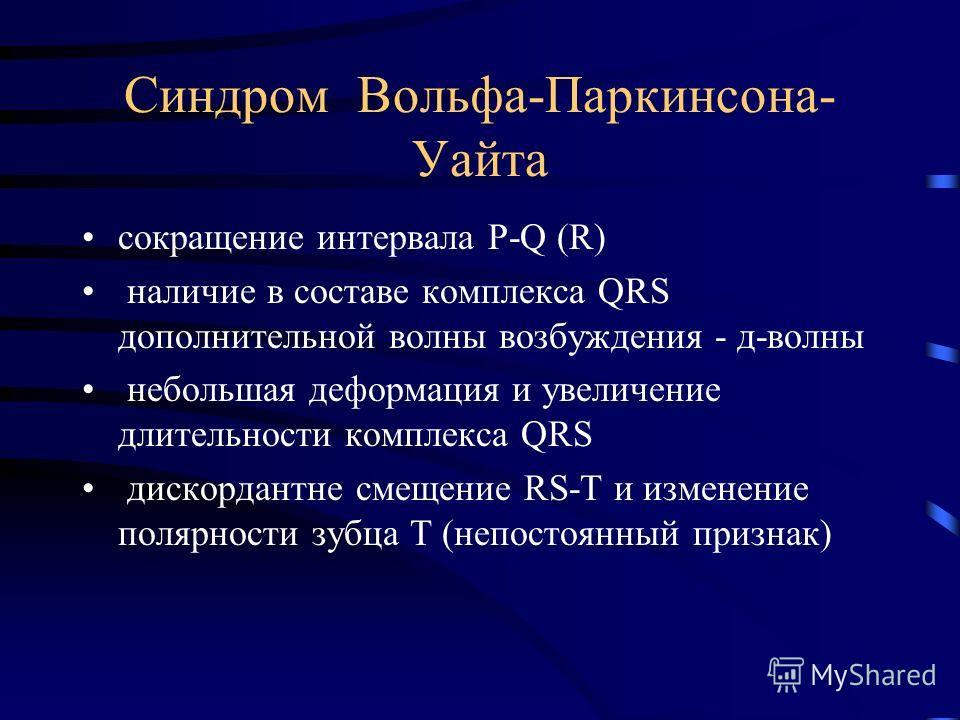 Синдром Гемолитикоуремический