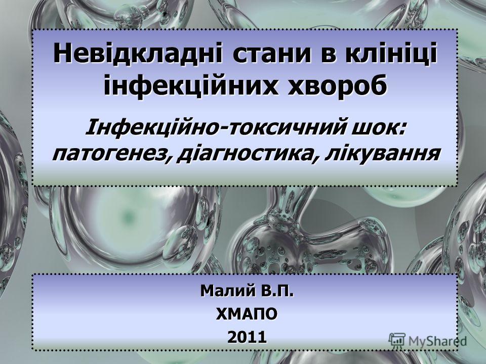 Невідкладні стани в клініці інфекційних хвороб Інфекційно-токсичний шок: патогенез, діагностика, лікування Малий В.П. ХМАПО 2011