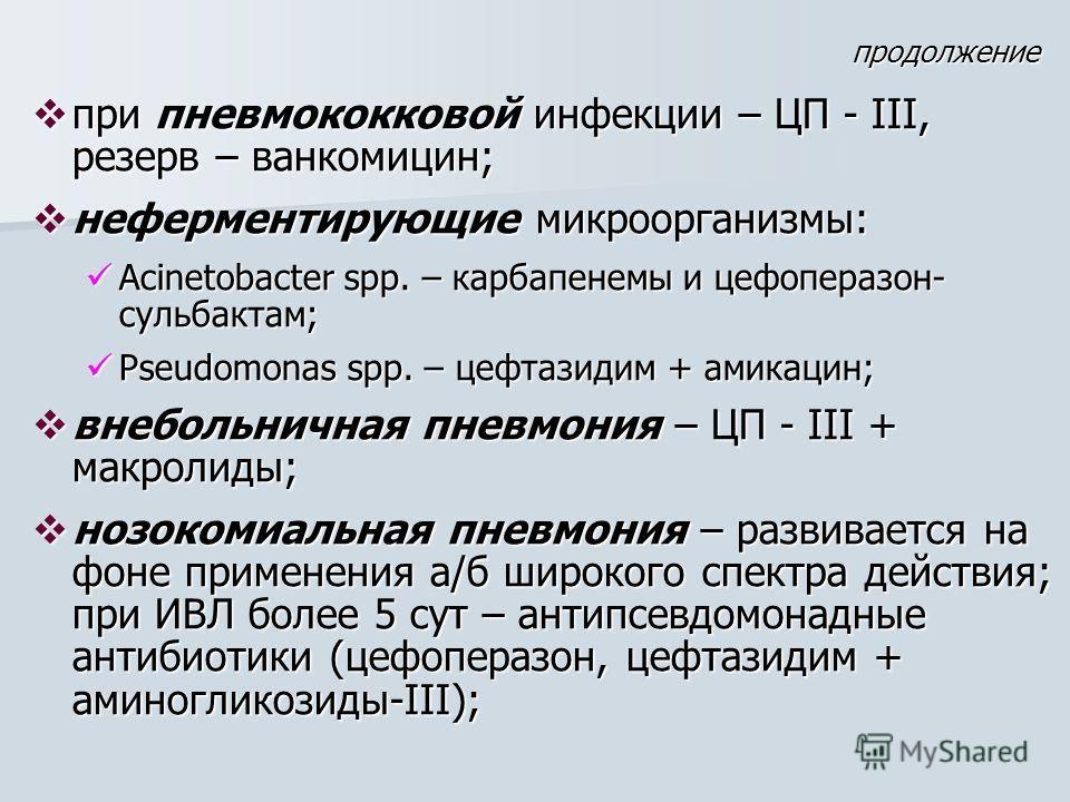 при пневмококковой инфекции – ЦП - III, резерв – ванкомицин; при пневмококковой инфекции – ЦП - III, резерв – ванкомицин; неферментирующие микроорганизмы: неферментирующие микроорганизмы: Acinetobacter spp. – карбапенемы и цефоперазон- сульбактам; Ac