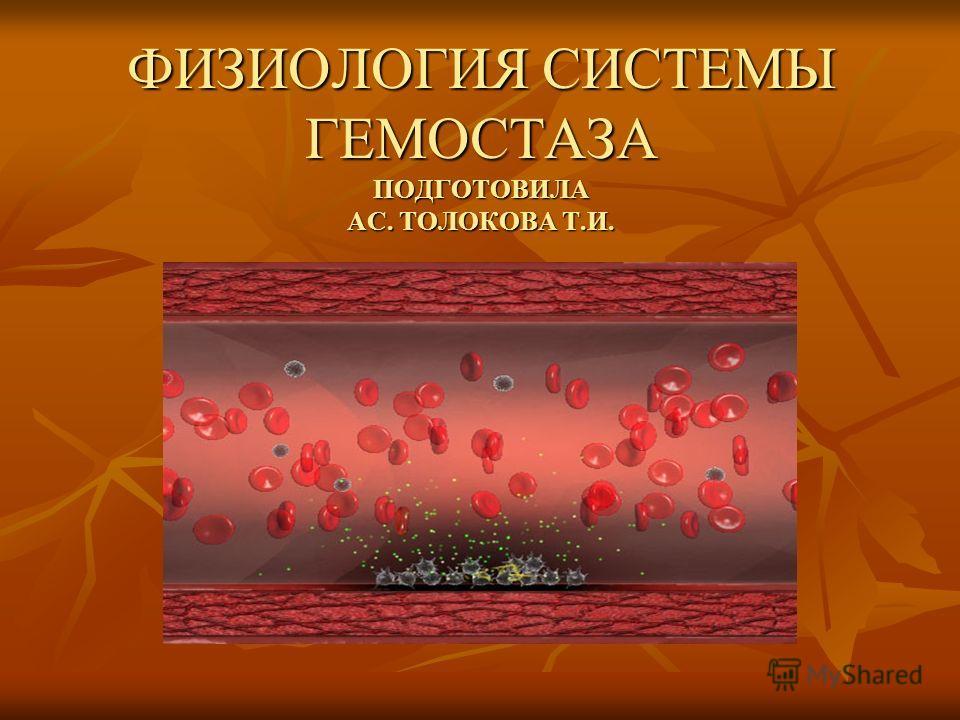 ФИЗИОЛОГИЯ СИСТЕМЫ ГЕМОСТАЗА ПОДГОТОВИЛА АС. ТОЛОКОВА Т.И.