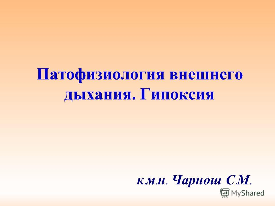 Патофизиология внешнего дыхания. Гипоксия к. м. н. Чарнош С. М.