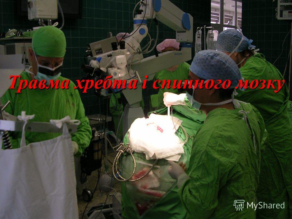 Доповідач: Зав. відд. нейрохірургії ТОККЛ к.м.н. Гудак Петро Степанович Травма хребта і спинного мозку