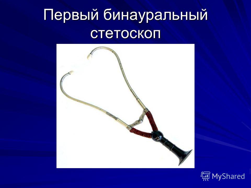 Первый бинауральный стетоскоп
