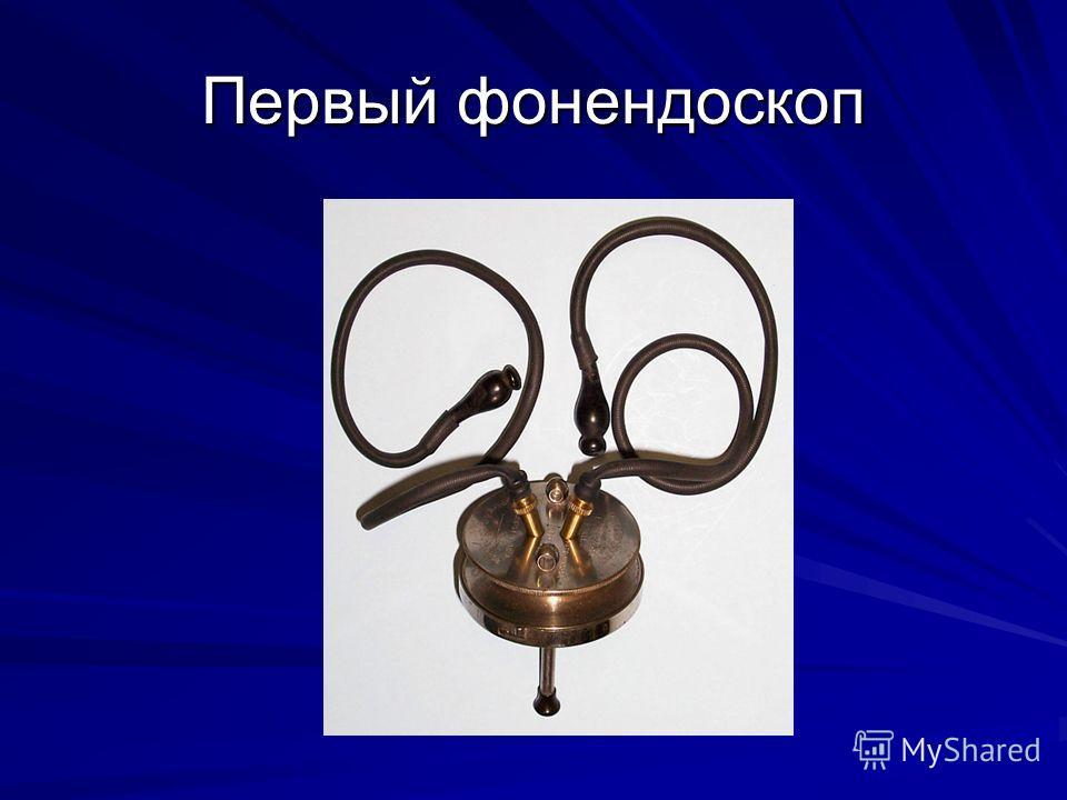 Первый фонендоскоп