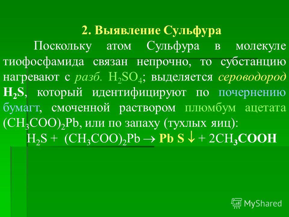 2. Выявление Сульфура Поскольку атом Сульфура в молекуле тиофосфамида связан непрочно, то субстанцию нагревают с разб. H 2 SO 4 ; выделяется сероводород H 2 S, который идентифицируют по почернению бумагт, смоченной раствором плюмбум ацетата (CH 3 COO