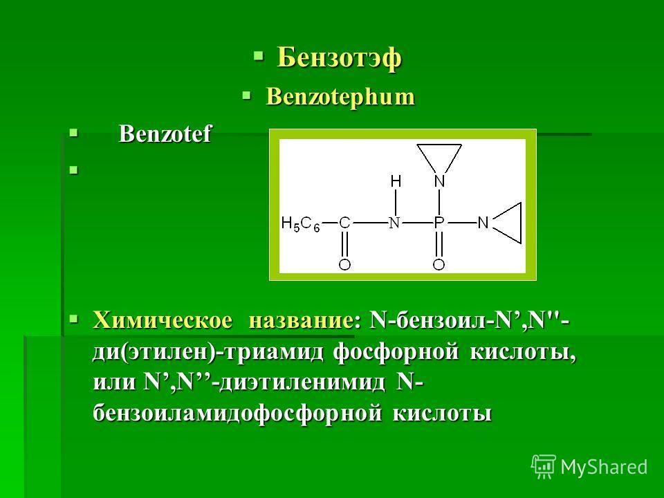 Бензотэф Бензотэф Benzotephum Benzotephum Benzotef Benzotef Химическое название: N-бензоил-N,N''- ди(этилен)-триамид фосфорной кислоты, или N,N-диэтиленимид N- бензоиламидофосфорной кислоты Химическое название: N-бензоил-N,N''- ди(этилен)-триамид фос