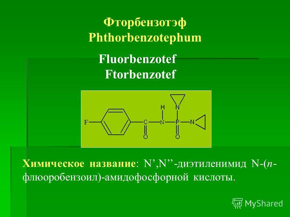 Фторбензотэф Phthorbenzotephum Fluorbenzotef Ftorbenzotef Химическое название: N,N-диэтиленимид N-(п- флюоробензоил)-амидофосфорной кислоты.