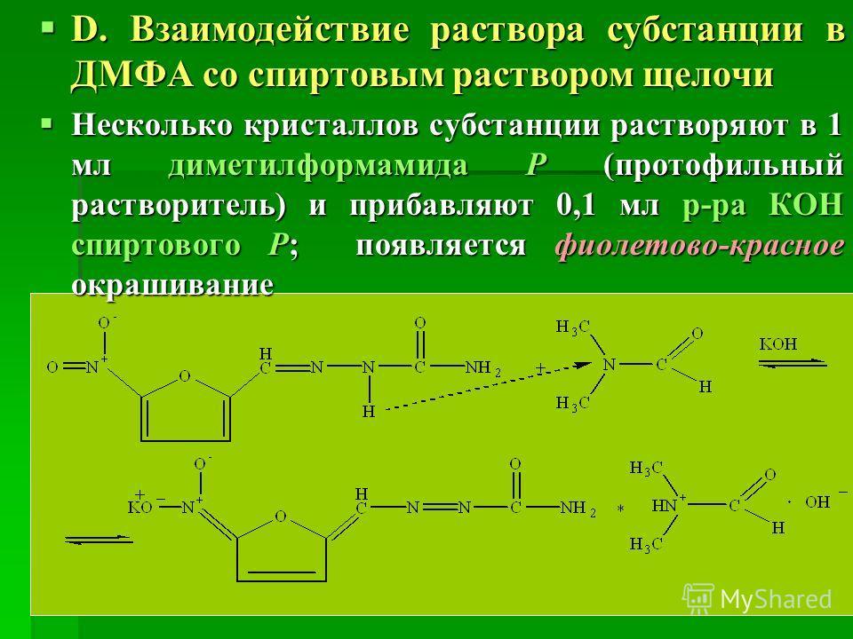 D. Взаимодействие раствора субстанции в ДМФА со спиртовым раствором щелочи D. Взаимодействие раствора субстанции в ДМФА со спиртовым раствором щелочи Несколько кристаллов субстанции растворяют в 1 мл диметилформамида Р (протофильный растворитель) и п
