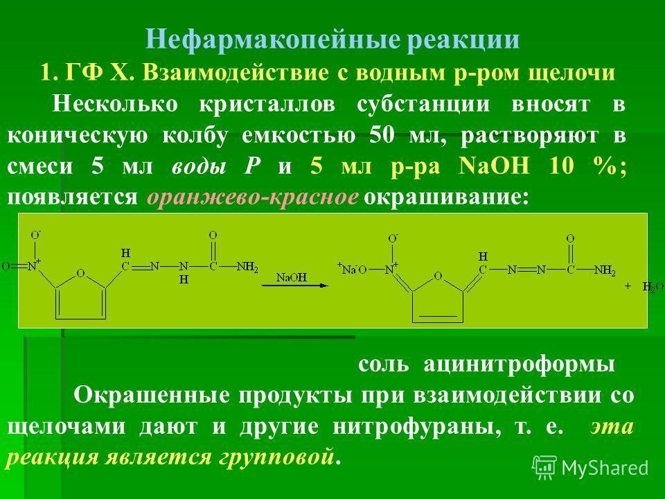 Нефармакопейные реакции 1. ГФ Х. Взаимодействие с водным р-ром щелочи Несколько кристаллов субстанции вносят в коническую колбу емкостью 50 мл, растворяют в смеси 5 мл воды Р и 5 мл р-ра NaOH 10 %; появляется оранжево-красное окрашивание: соль ацинит