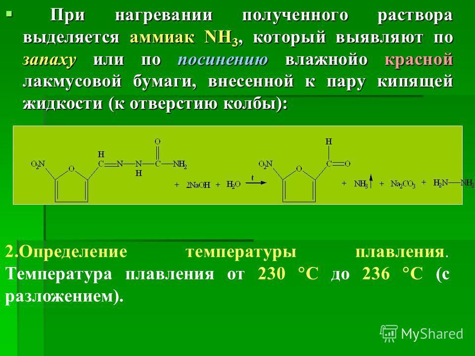 При нагревании полученного раствора выделяется аммиак NH 3, который выявляют по запаху или по посинению влажнойо красной лакмусовой бумаги, внесенной к пару кипящей жидкости (к отверстию колбы): При нагревании полученного раствора выделяется аммиак N