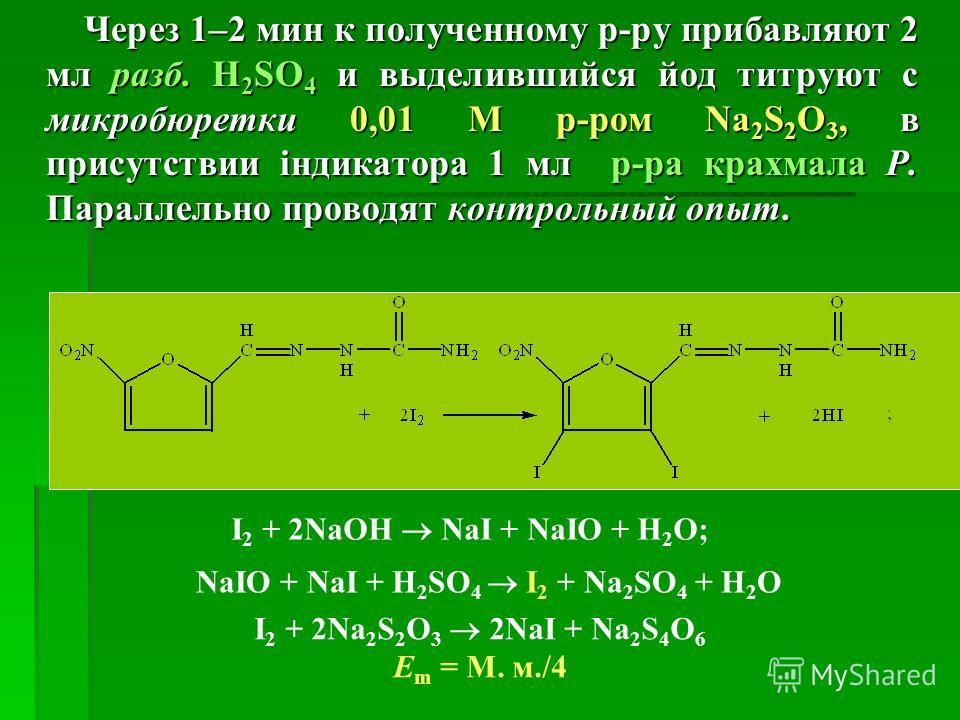 Через 1–2 мин к полученному р-ру прибавляют 2 мл разб. H 2 SO 4 и выделившийся йод титруют с микробюретки 0,01 М р-ром Na 2 S 2 O 3, в присутствии індикатора 1 мл р-ра крахмала Р. Параллельно проводят контрольный опыт. Через 1–2 мин к полученному р-р