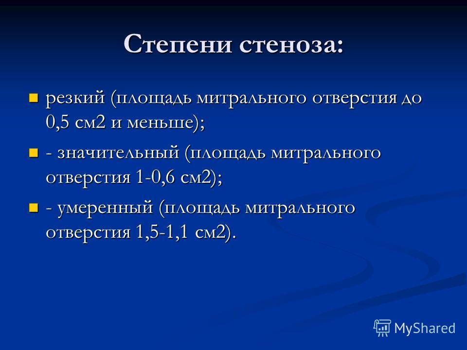 Степени стеноза: резкий (площадь митрального отверстия до 0,5 см2 и меньше); резкий (площадь митрального отверстия до 0,5 см2 и меньше); - значительный (площадь митрального отверстия 1-0,6 см2); - значительный (площадь митрального отверстия 1-0,6 см2