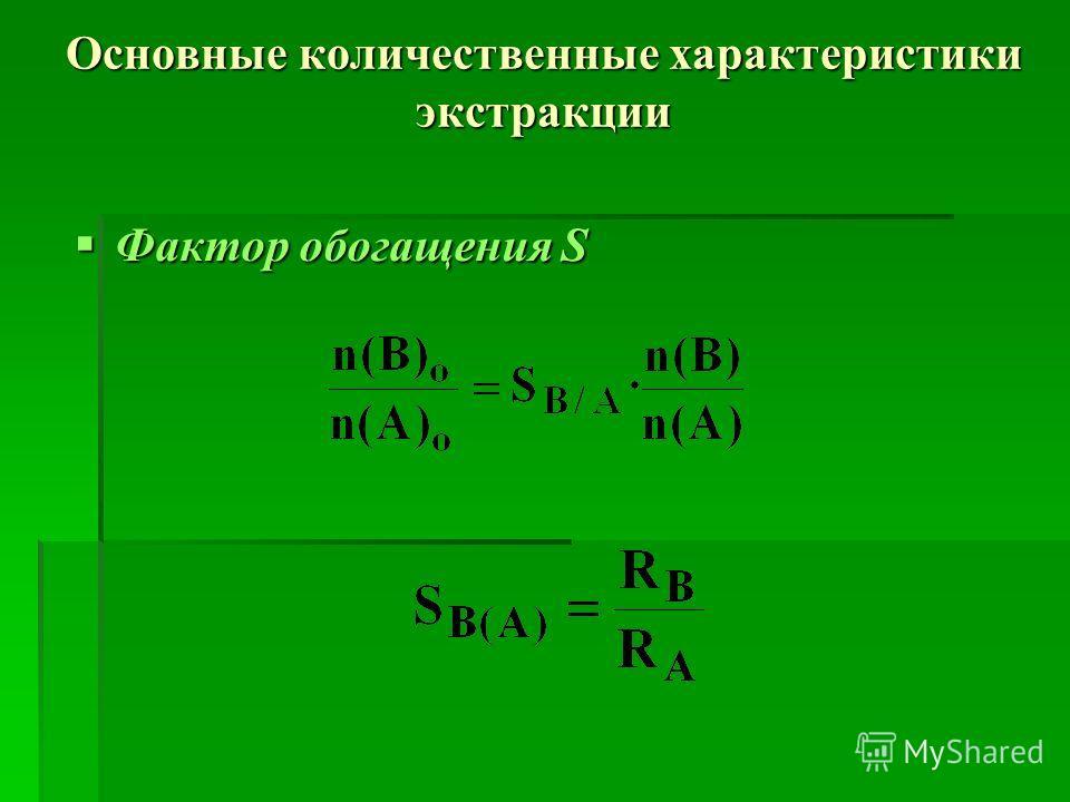 Основные количественные характеристики экстракции Фактор обогащения S Фактор обогащения S