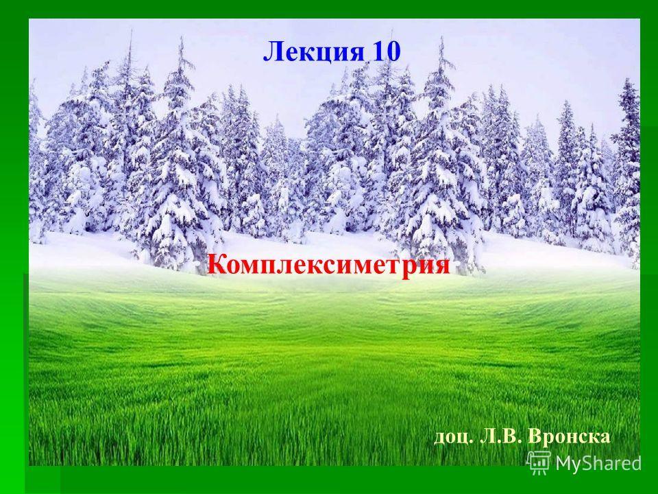 Лекция 10 Комплексиметрия доц. Л.В. Вронска