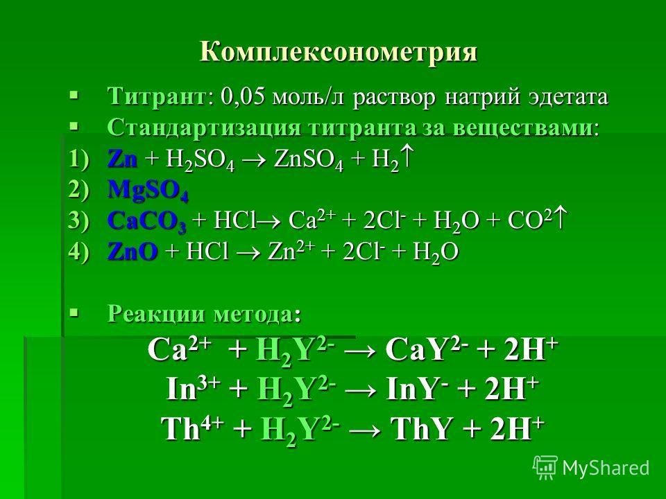 Комплексонометрия Титрант: 0,05 моль/л раствор натрий эдетата Титрант: 0,05 моль/л раствор натрий эдетата Стандартизация титранта за веществами: Стандартизация титранта за веществами: 1)Zn + H 2 SO 4 ZnSO 4 + H 2 1)Zn + H 2 SO 4 ZnSO 4 + H 2 2)MgSO 4