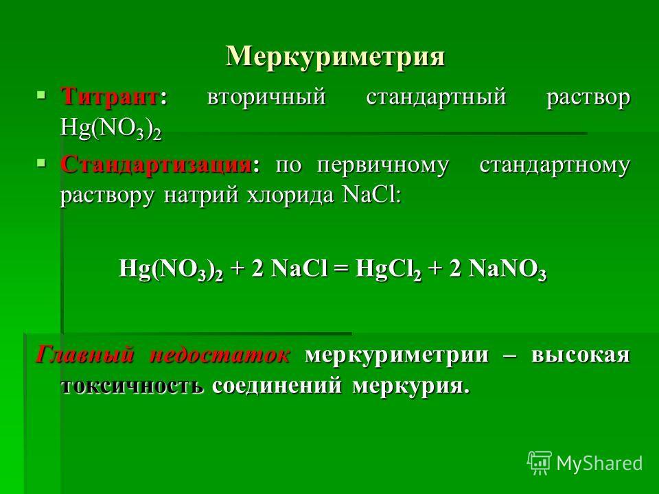 Меркуриметрия Титрант: вторичный стандартный раствор Hg(NO 3 ) 2 Титрант: вторичный стандартный раствор Hg(NO 3 ) 2 Стандартизация: по первичному стандартному раствору натрий хлорида NaCl: Стандартизация: по первичному стандартному раствору натрий хл