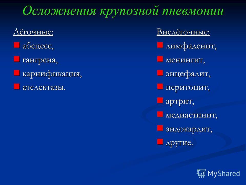 Осложнения крупозной пневмонии Лёгочные: абсцесс, абсцесс, гангрена, гангрена, карнификация, карнификация, ателектазы. ателектазы.Внелёгочные: лимфаденит, лимфаденит, менингит, менингит, энцефалит, энцефалит, перитонит, перитонит, артрит, артрит, мед