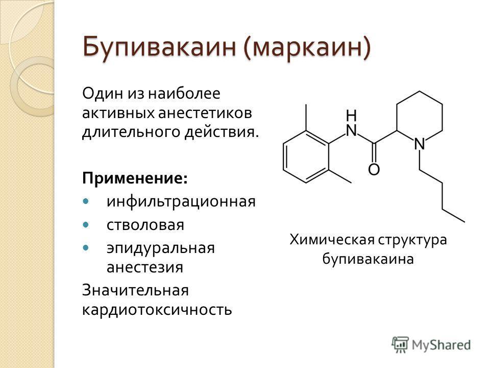 Бупивакаин ( маркаин ) Один из наиболее активных анестетиков длительного действия. Применение : инфильтрационная стволовая эпидуральная анестезия Значительная кардиотоксичность Химическая структура бупивакаина
