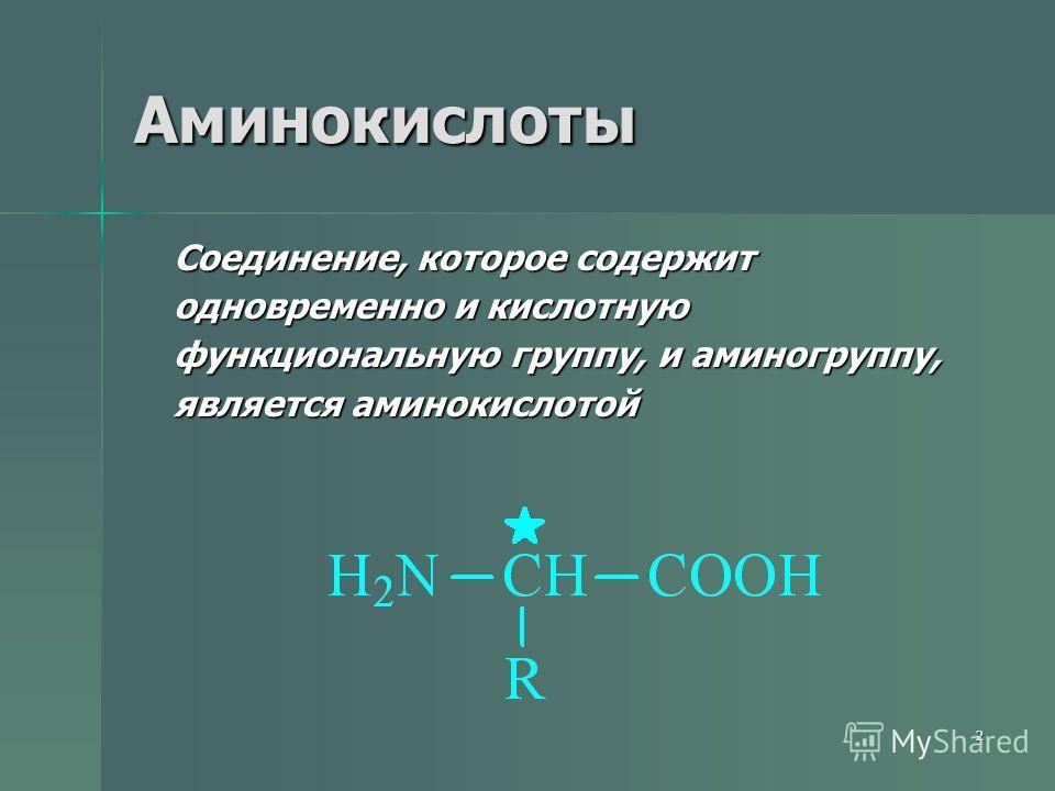 2 Аминокислоты Соединение, которое содержит одновременно и кислотную функциональную группу, и аминогруппу, является аминокислотой